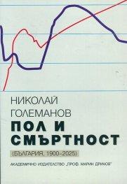 Пол и смъртност(България,1900-2025)