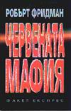 Червената мафия