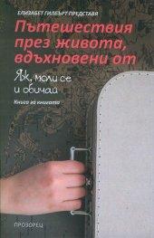 """Пътешествия през живота, вдъхновени от """"Яж, моли се и обичай"""". Книга за книгата"""