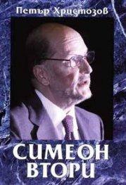 Симеон Втори. Политически роман