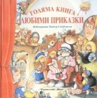 Коледна промоция: Голяма книга любими приказки + Весела Коледа! (С Бърборино чета и оцветявам!)