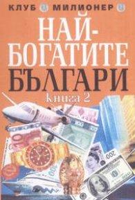 Най-богатите българи кн. 2