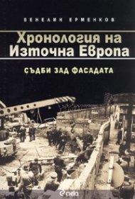 Хронология на Източна Европа. Съдби зад фасадата
