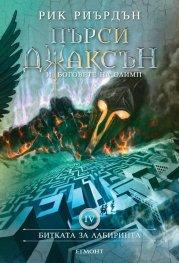 Пърси Джаксън и боговете на Олимп Кн.4: Битката за Лабиринта