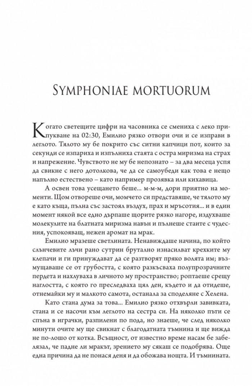 Симфония на мъртвите