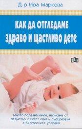 Как да отгледаме здраво и щастливо дете