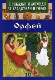 Приказки и легенди за владетели и герои: Орфей