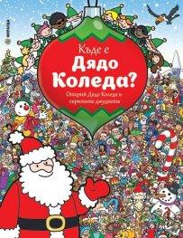 Къде е Дядо Коледа? (Открий Дядо Коледа и скритите джуджета)