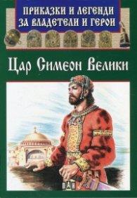 Приказки и легенди за владетели и герои: Цар Симеон Велики
