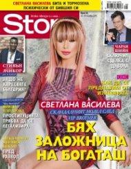 Story; Бр. 48/2015