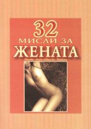 32 мисли за жената