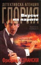 """Вкусът на парите/ Детективска агенция """"Глория"""""""