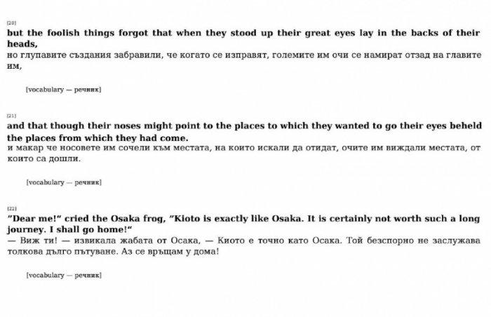 Чудният чайник и други японски приказки на английски и български език и речник с динамичен достъп / Букова книга №4