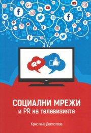 Социални мрежи и PR на телевизията