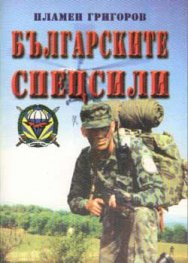 Българските спецсили