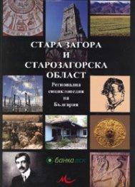 Стара Загора и Старозагорска област. Регионална енциклопедия на България