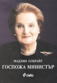 Госпожа министър