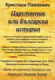 Царственик или Българска история