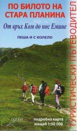 По билото на Стара планина - от връх Ком до нос Емине. Туристически пътеводител