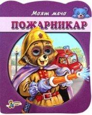Моят мечо: Пожарникар/ Книжка с очички
