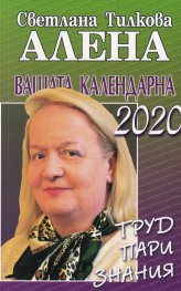 Вашата календарна 2020
