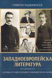 Западноевропейска литература Ч.12: Петима от най-големите романисти на ХХ век