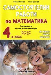 Самостоятелни работи по математика за 4 клас (По новата учебна програма)