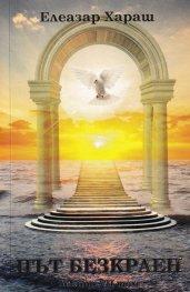 Път безкраен. Лекции VII том