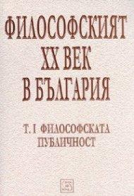 Философският XX век в България Т.1: Философската публичност