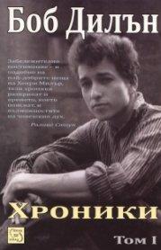 Хроники Т.1/ Боб Дилън