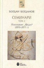 """Семинари Т.2: Платоновият """"Федон"""" (2010-2011 г.)"""