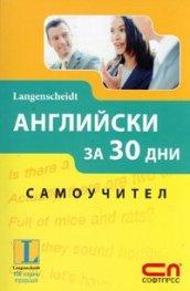 Английски за 30 дни. Самоучител