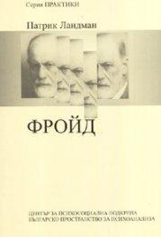 Фройд