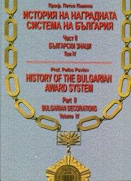 История на наградната система на България Част II: Български знаци. Том IV - бълг.англ.