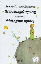 Маленький принц (двуезично издание)
