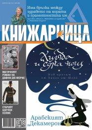 Книжарница; бр.127/Август 2015