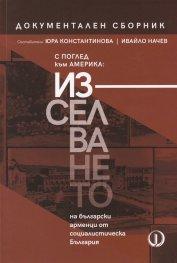 С поглед към Америка: Изследването на български арменци от социалистическа България. Документален сборник