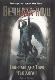 Вечната нощ Кн.3 от трилогията Напаст