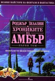 Хрониките на Амбър Т.1: Деветте принца на Амбър. Оръжията на Авалон. Знакът на еднорога