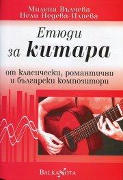 Етюди за китара от класически, романтични и български композитори