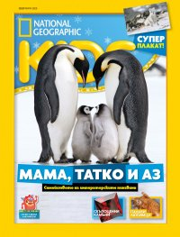 National Geographic KIDS България 2/2020