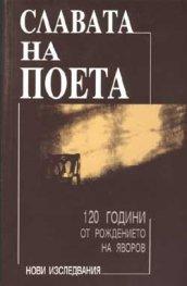 Славата на поета:120г.от рождението на Яворов