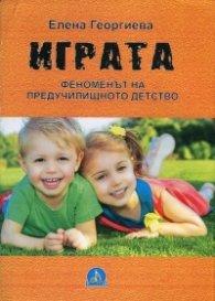Играта - феноменът на предучилищното детство