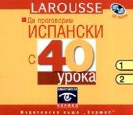 Да проговорим испански с 40 урока - CD 1-2