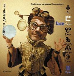 FaceБуки Т.II: Дневникът на малкия Нострадамус