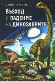 Възход и падение на динозаврите. Нова история на един изгубен свят