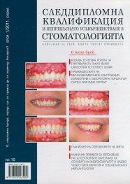 Следдипломна квалификация и непрекъснато усъвършенстване в стоматологията; Бр.1/2011