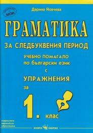 Граматика за следбуквения период. Учебно помагало за 1 кл. по български език с упражнения
