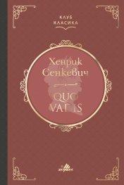 Quo Vadis (луксозно издание)