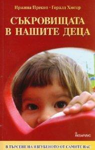 Съкровищата в нашите деца